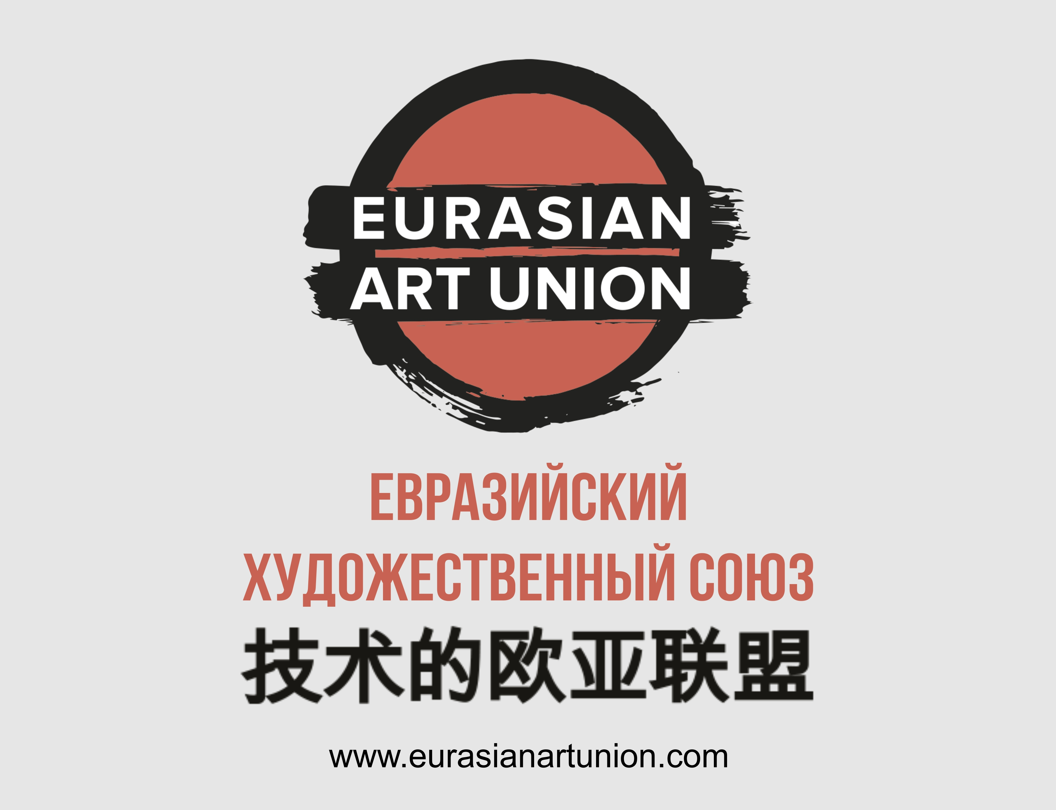 Logo Eurasian Art Union 2